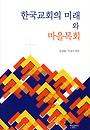 한국교회의 미래와 마을목회