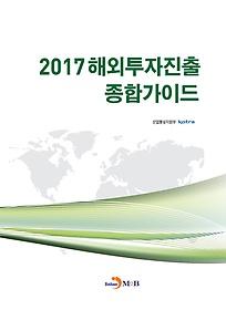 2017 해외투자진출 종합가이드