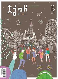 청소년 매일성경 (격월간) 11,12월호