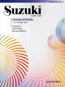 스즈키 바이올린 교본 증보판 3