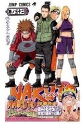 NARUTO 32 (コミック)