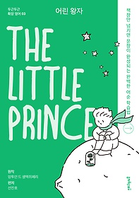 어린 왕자 The Little Prince