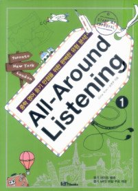 All-Around Listening 1 (TAPE별매)