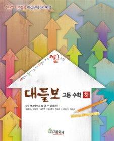 대들보 고등 수학 (하/ 2009)