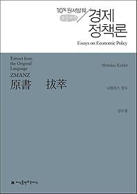 원서발췌 경제정책론 (큰글씨책)
