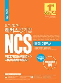 2021 해커스공기업 단기 합격 NCS 통합 기본서 직업기초능력평가+직무수행능력평가