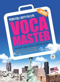 "<font title=""탁트이는 보카 마스터 VOCA MASTER - 유래편  "">탁트이는 보카 마스터 VOCA MASTER - 유래...</font>"