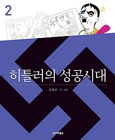 히틀러의 성공시대 2