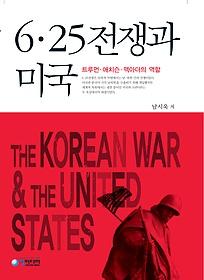 6.25 전쟁과 미국