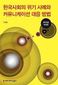 "<font title=""한국사회의 위기 사례와 커뮤니케이션 대응 방법"">한국사회의 위기 사례와 커뮤니케이션 대응...</font>"