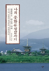 나의 문화유산답사기 일본편 2 아스카.나라