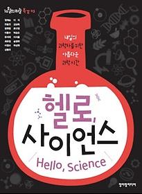 헬로, 사이언스 Hello, Science