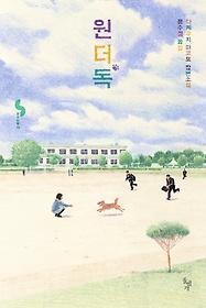 원더독 : 다케우치 마코토 장편소설