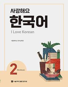 사랑해요 한국어 2 - Workbook