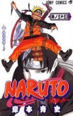 NARUTO 33 (コミック)