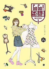 Go Go! 드림스쿨 - 패션 디자이너 1