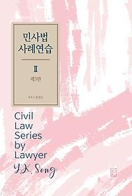 민사법사례연습 2