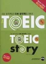 TOEIC story R/C