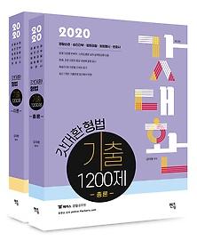 2020 갓대환 형법 기출 1200제