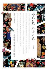 살아 있는 한국 신화
