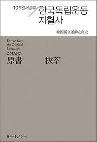 원서발췌 한국독립운동지혈사