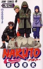 NARUTO 34 (コミック)