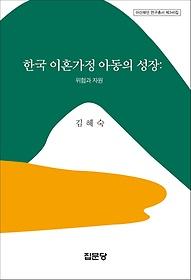 한국 이혼가정 아동의 성장 - 위험과 자원