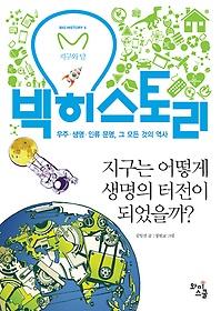 """<font title=""""빅히스토리 5 - 지구는 어떻게 생명의 터전이 되었을까?"""">빅히스토리 5 - 지구는 어떻게 생명의 터전...</font>"""