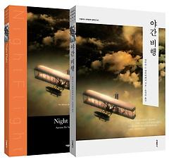 야간 비행 세트 (한글판+영문판)