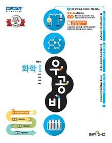 우공비 고등 화학 1 (2018년용)