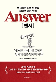 앤서 Answer
