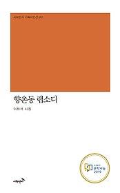 향촌동 랩소디