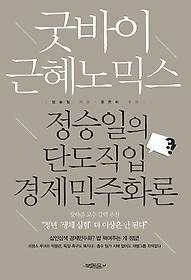 굿바이 근혜노믹스
