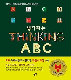 생각하는 THINKING ABC (특별보급판)