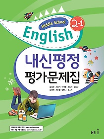 "<font title=""능률 MIDDLE SCHOOL ENGLISH 중 2 내신평정 평가문제집 2-1 (2020년용/ 김성곤)"">능률 MIDDLE SCHOOL ENGLISH 중 2 내신평정...</font>"