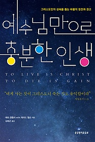 예수님만으로 충분한 인생 : 그리스토인의 성숙을 돕는 바울의 칭찬과 권고