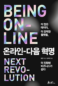 온라인-다음 혁명