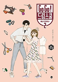 Go Go! 드림스쿨 - 패션 디자이너 2
