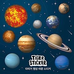 타이거 행성 야광스티커