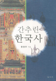 간추린 한국사