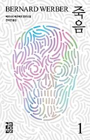 죽음 : 베르나르 베르베르 장편소설. 1