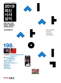 2019 최신시사상식 198집