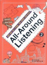 All-Around Listening 2 (TAPE별매)