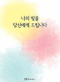 [90일 대여] 나의 빛을 당신에게 드립니다