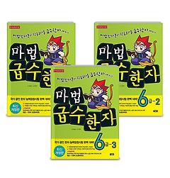 마법 급수한자 6급 1~3권 패키지(전3권)