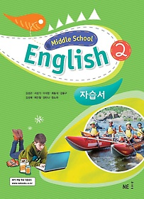"<font title=""능률 MIDDLE SCHOOL ENGLISH 중 2 자습서 (2021년용/ 김성곤)"">능률 MIDDLE SCHOOL ENGLISH 중 2 자습서 (...</font>"