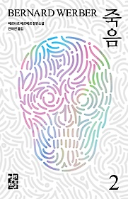 죽음 2 (할로윈 에디션)