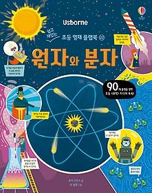 원자와 분자 (플랩북)