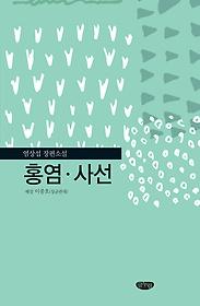 홍염 사선