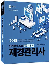 2018 단기합격 KO 재경관리사 문제풀이집